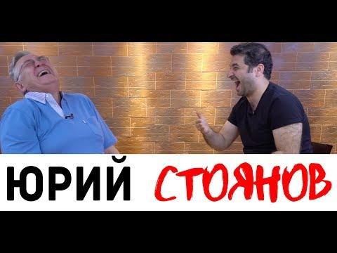 Юрий Стоянов / Сарик LIVE / 16+