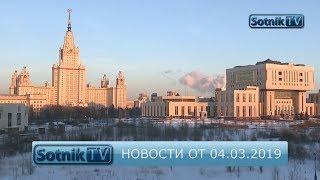 НОВОСТИ. ИНФОРМАЦИОННЫЙ ВЫПУСК 04.03.2019