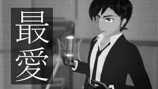 福山 雅治「最愛」coverd by 環右金 【たマスター】