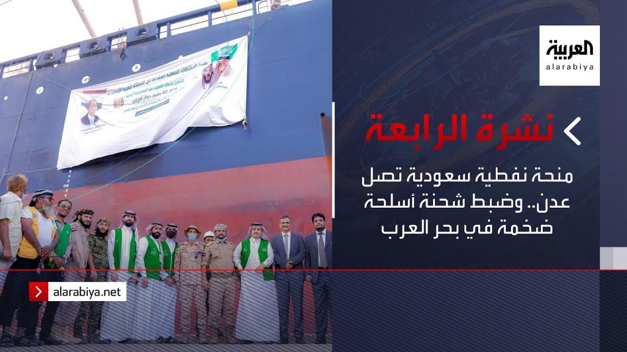 نشرة الرابعة كاملة | منحة نفطية سعودية تصل عدن.. وضبط شحنة أسلحة ضخمة في بحر العرب  - نشر قبل 2 ساعة
