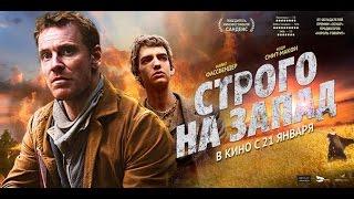 Строго на запад - Трейлер на Русском | 2016 | 1080p