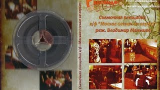 Съёмочная пл. фильма