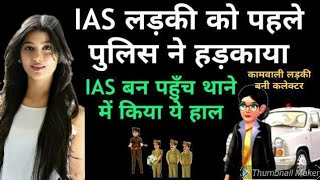 UPSC की चौकाने वाली खबर   Ishq-ए-IAS   अकेले हो यह सुनो   Motivational Video for Exam   ONLY UPSC