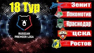 Футбол Чемпионат России 2019 2020 РФПЛ 18 тур Результаты Таблица Расписание 19 тура