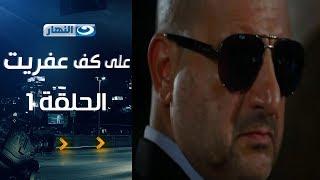 Video Episode 01 - Ala Kaf Afret Series / الحلقة الأولى - مسلسل علي كف عفريت download MP3, 3GP, MP4, WEBM, AVI, FLV November 2017