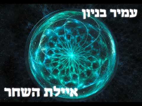 עמיר בניון איילת השחר Amir Benayoun