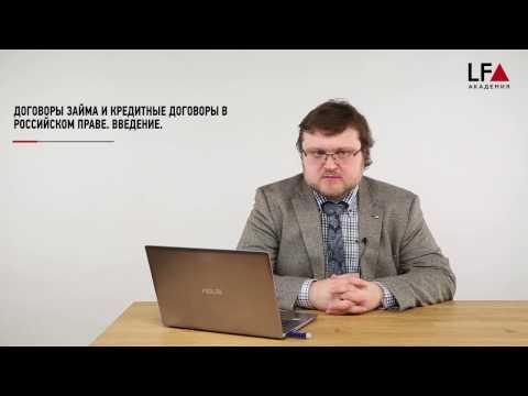 Договоры займа и кредитные договоры | М.Л. Башкатов