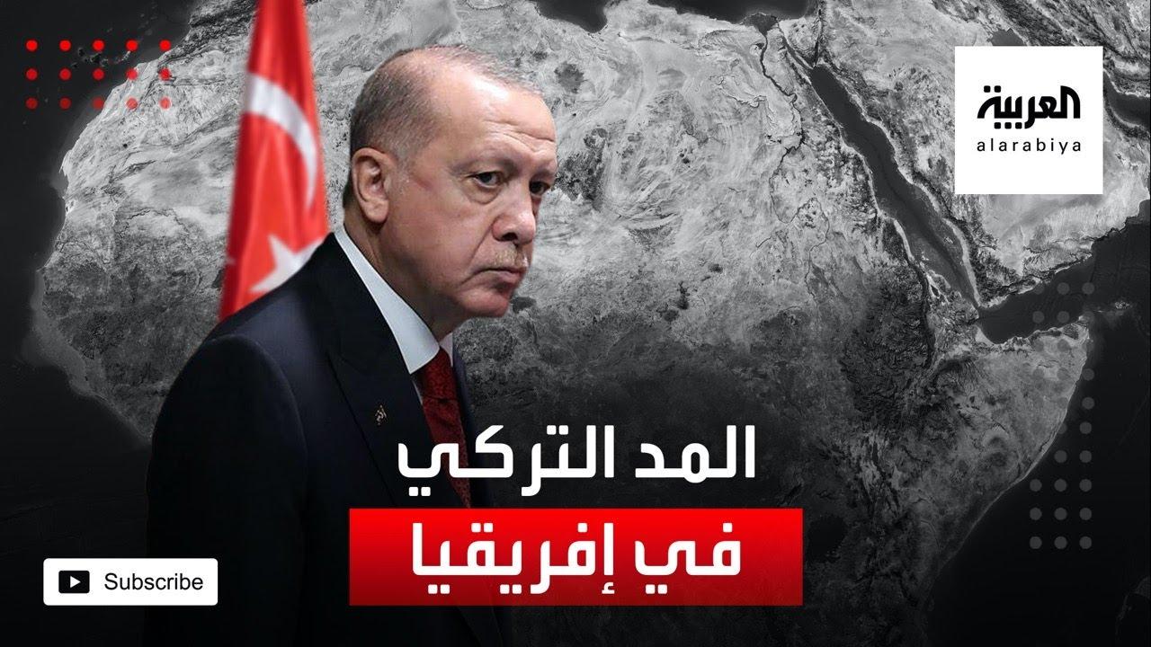 عين أنقرة على القارة السمراء.. خريطة المد التركي  - نشر قبل 5 ساعة