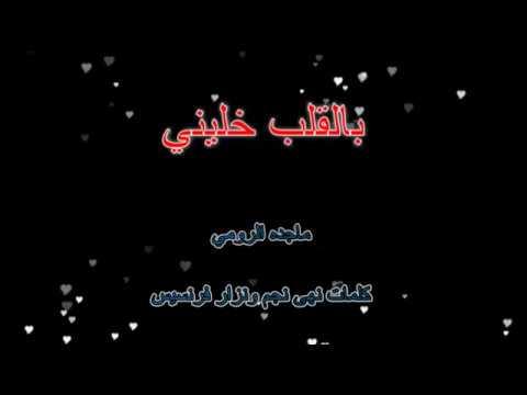 Bel Alb Khallini - Magida Roumi (Karaoke) _ بالقلب خليني - ماجدة الرومي - عزف رامز بيروتي