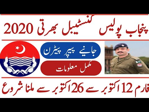 punjab police jobs 2020 constable and lady constable  pakistan |پیپر پیٹرن کیسا ہوگا |Punjab police