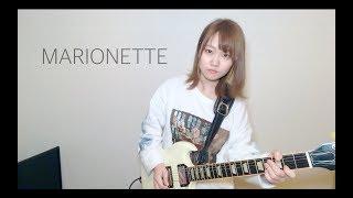 BOØWY「MARIONETTE」ギター 弾いてみた ささきさくら