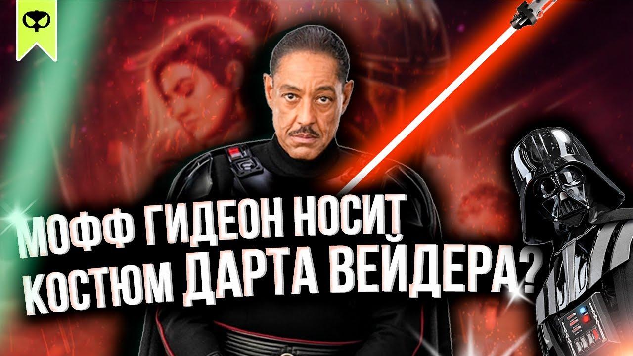 Мофф ГИДЕОН носит броню как у ДАРТА ВЕЙДЕРА?! | МАНДАЛОРЕЦ