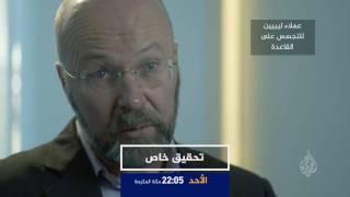 برومو تحقيق خاص- قذافي والغرب