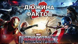 12 Фактов о фильме Первый Мститель: Противостояние
