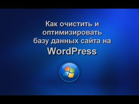 Как очистить и оптимизировать базу данных сайта на WordPress