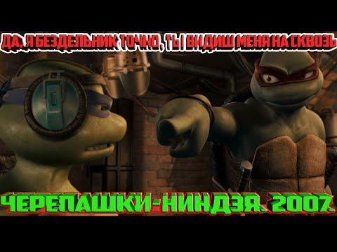 Смотреть мультфильм черепашки ниндзя 2007 в хорошем качестве