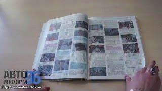 Книга по ремонту Lada Vesta