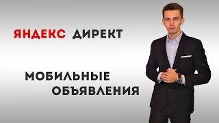 Мобильные объявления Яндекс Директ.