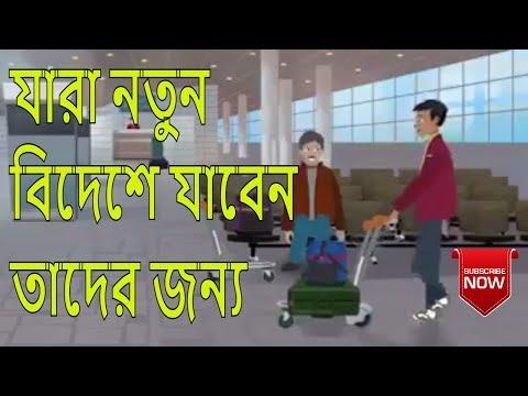 বাংলাদেশ বিমান বন্দরে কি কি আনুষ্ঠানিকতা করতে হয় | Airport Formalities