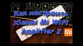 Як налаштувати Xiaomi Mi WiFi Amplifier 2 за допомогою мобільного телефону
