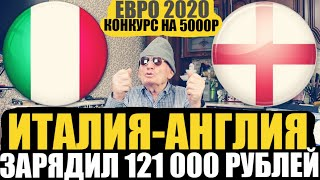 ШОК ЗАРЯДИЛ 121 000 РУБЛЕЙ НА ФИНАЛ ЕВРО 2020 ИТАЛИЯ АНГЛИЯ ПРОГНОЗ ДЕДА ФУТБОЛА КОНКУРС НА 5000Р