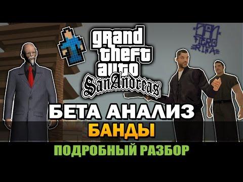 GTA SA - Бета Банды [Подборка] [Анализ]