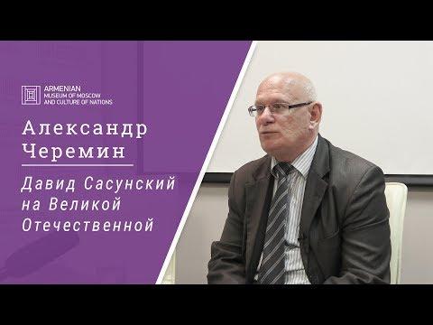 Александр Черемин. Давид Сасунский на Великой Отечественной
