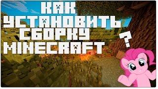 Установка сборок Minecraft [1.5.2/1.6.4/1.7.10/1.8] ≧^◡^≦