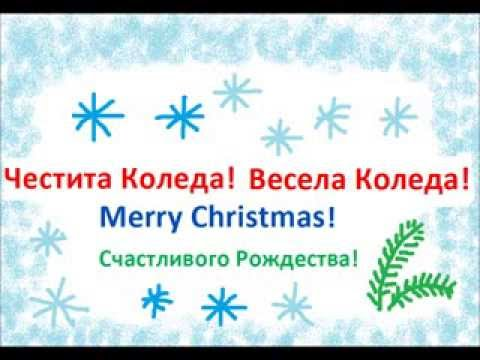 Merry Christmas In Bulgarian