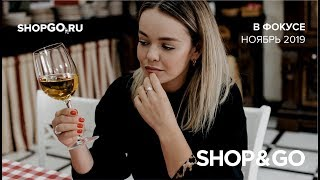 SHOP&GO В Фокусе Ноябрь 2019 Кристина Никитичева