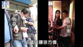 【台灣壹週刊】宅男老師淫趴惹禍 揭換妻俱樂部奪命