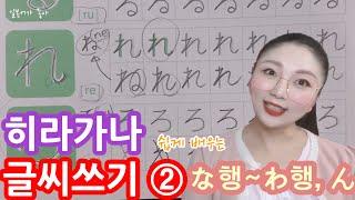 Day7_히라가나 글씨쓰기① な행~わ행, ん   일본어…