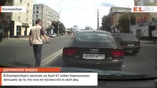 В Екатеринбурге автохам на Audi A7 избил беременную женщину за то, что она не пустила его в свой ряд(http://www.e1.ru/news/spool/news_id-428510.html В Екатеринбурге камера видеорегистратора запечатлела дорожный конфликт, которы..., 2015-08-17T09:27:36.000Z)