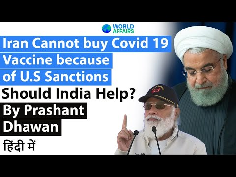 Iran Cannot buy Covid 19 Vaccine because of U.S Sanctions Current Affairs 2020 #UPSC