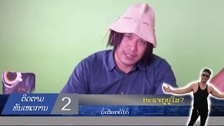 ລາຍການທັນເຫດການ ຕອນ:ກະແຈກູຢູ່ໃສ ໂດຍ: Lao Lanexang & Freedom Marketing