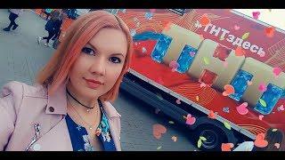 ТНТ ЗДЕСЬ в моём городе #ТНТздесь#станьблогеромТНТ#Ангарск#тнт#блогер#ютуб#tnt
