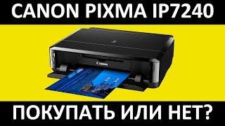 CANON IP7240/ 7250 ОБЗОР И ЗАПРАВКА
