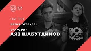 Кто такой Аяз Шабутдинов? | Like FAQ