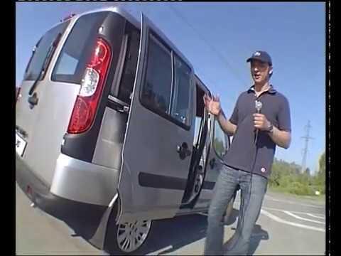 Тест-драйв Fiat Doblo, какие плюсы и минусы?