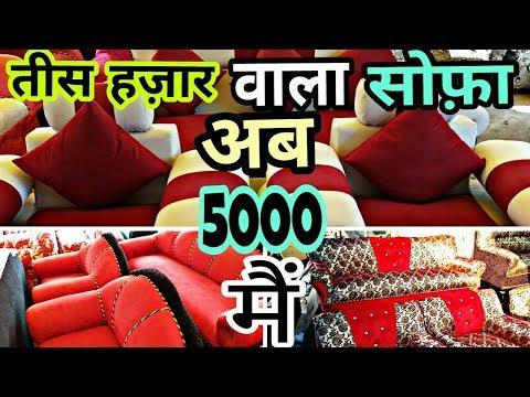 ✓30000 हजार  वाला  शोरूम सोफ़ा  सिर्फ 5000 में // Show Room sofa Under 5000 // Sofa