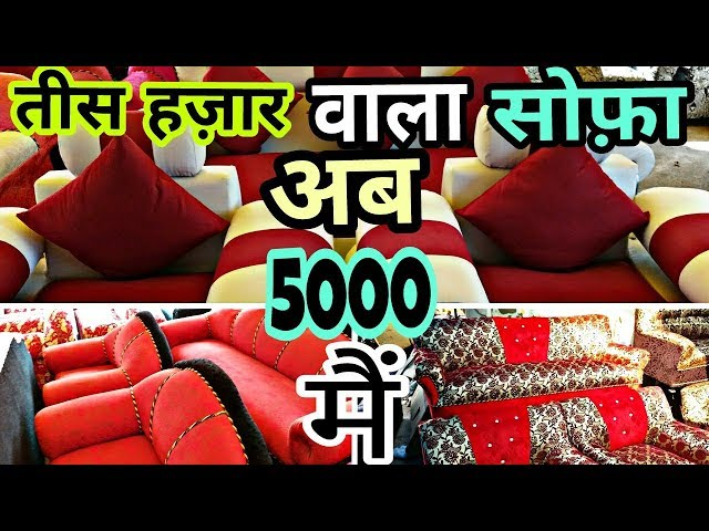 ?30000 ????  ????  ????? ?????  ????? 5000 ??? // Show Room sofa Under 5000 // Sofa