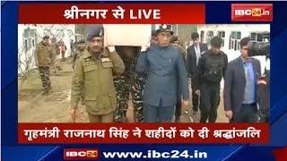 Pulwama Attack: Rajnath Singh ने दी Shahid जवानों को श्रद्धांजलि Live