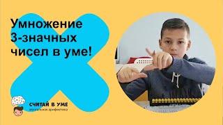 """Ученик """"Считай в уме"""", Рашид, 12 лет. Трехзначные числа и умножение"""