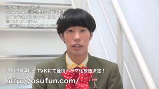 あの『押忍!!ふんどし部!』に新展開!!連続TVドラマ化&舞台再々演決定...