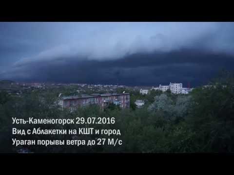 Ураганчик с грозой 29.07.2016 Вид с Аблакетки Усть-Каменогорск