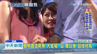 20190803中天新聞 韓桃園造勢無「大進場」 站「舞台車」超接地氣