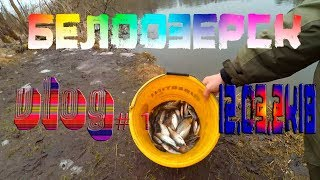 VLOG #1 Открытие фидерного сезона .Белоозерск.