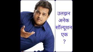 उलझन अनेक सॉल्यूशन एक|Nirankari vichar- Vivek Shauq ji
