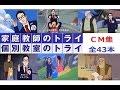 【全43本】 家庭教師TRY!アルプスの少女ハイジCM全集 【一気見!】