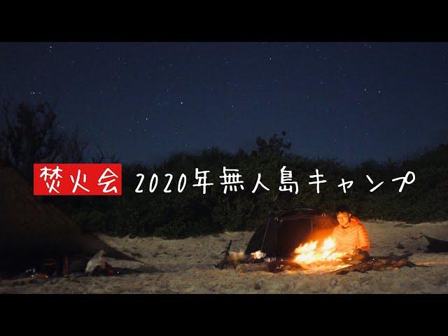 1月2日に行った焚火会メンバーと行った無人島キャンプです。